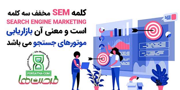 """کلمه SEM مخفف سه کلمه Search Engine Marketing است و معنی آن """"بازاریابی موتورهای جستجو"""" می شود."""